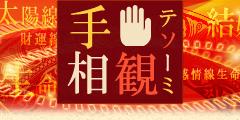 手相観・日笠雅水