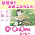OnGenムービー(1500円コース)