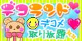 デコランド(500円コース)
