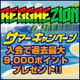 レゲエZION(1500円コース)