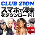 クラブZION(2000円コース)