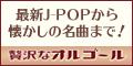贅沢なオルゴール[216円コース](スマホ限定)