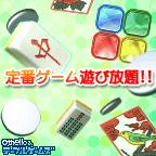 オセロ&テーブルゲームズ(300円コース)