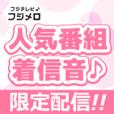 フジテレビ♪フジメロ(1000円コース)