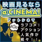 アットシネマ(300円コース)