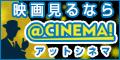 アットシネマ(3000円コース)