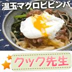 クック先生 (1000円コース)