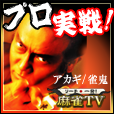 麻雀TV(1500円コース)