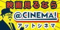 アットシネマ(1500円コース)