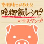 管理栄養士が教える!晩御飯レシピwithスタンプ(500円コース)