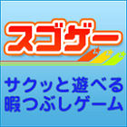 スゴゲー(1000円コース)