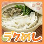 ラクめし(1000円コース)