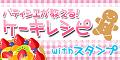 パティシエが教える!ケーキレシピwithスタンプ(1000円コース)