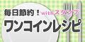 毎日節約!ワンコインレシピwithスタンプ(1000円コース)
