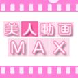美人動画MAX(2000円コース)