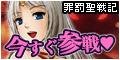 罪罰聖戦記(1000円コース)