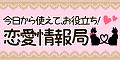 今日から使えて、お役立ち!恋愛情報局(500円コース)
