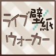 ライブ壁紙ウォーカー(2000円コース)