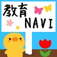 今日から使えて、お役立ち!教育NAVI(500円コース)