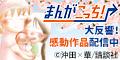 まんがこっち(2000円コース)