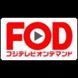 フジテレビオンデマンド【2,000円コース】