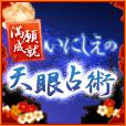 S[Ai]いにしえの天眼占術(300円コース)(docomo,au,SoftBank)