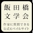 S[Ai]OKWave Premium 飯田橋文学会(300円コース)(docomo,au,SoftBank)