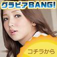 グラビアBANG!(300円コース)