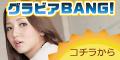 グラビアBANG!(100円コース)