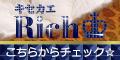キセカエRich(500円コース)