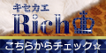 キセカエRich(300円コース)