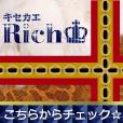 キセカエRich(100円コース)