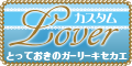 カスタムLover(500円コース)
