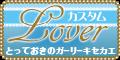 カスタムLover(300円コース)