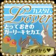 カスタムLover(200円コース)