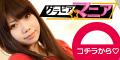 グラビア★マニア(100円コース)