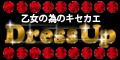 DressUp(100円コース)