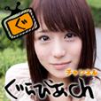 グラビアチャンネル(300円コース)