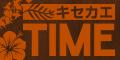 キセカエTIME(200円コース)