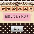 キセカエ工房(50円コース)
