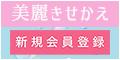 キセカエ工房(300円コース)