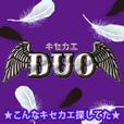 キセカエDUO(100円コース)