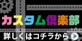 カスタム倶楽部(100円コース)