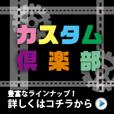 カスタム倶楽部(300円コース)