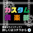 カスタム倶楽部(500円コース)
