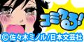 コミクる!(50円コース)