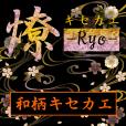キセカエ燎(300円コース)