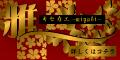 雅(100円コース)