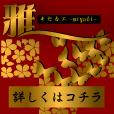 雅(300円コース)