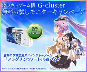 G-cluster無料お試しモニターキャンペーン